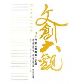 文創大觀1:台灣文創的第一堂課