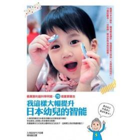 我這樣大幅提升日本幼兒的智能