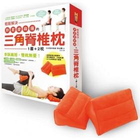 輕鬆解決胖累痠麻痛的三角脊椎枕(1書+2枕)