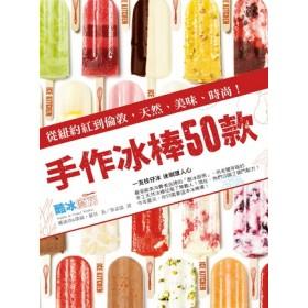手作冰棒50款:從紐約紅到倫敦,天然、美味、時尚!