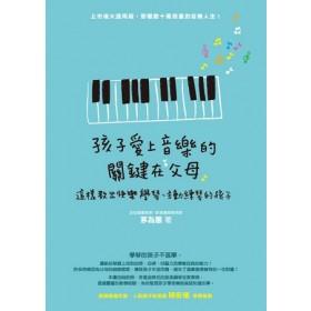 孩子愛上音樂的關鍵在父母:這樣教出快樂學琴、主動練琴的孩子
