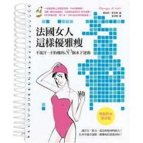 法國女人這樣優雅瘦 不流汗、不怕醜的80個水下運動(特製防水漂浮書)