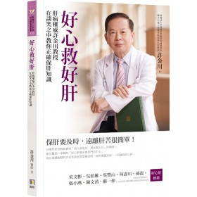 好心救好肝:肝病權威許金川教授在談笑之中教你正確保肝知識
