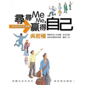 尋尋Me Me,贏得自己-栽培自己的生涯企劃書