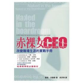 赤裸女CEO-改變職場生涯的實戰手冊