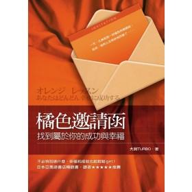 橘色邀請函─找到屬於你的成功與幸福