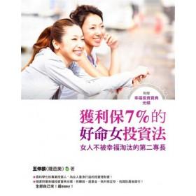 獲利保7 的好命女投資法(附光碟)