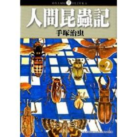 人間昆蟲記 2 完