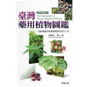 臺灣藥用植物圖鑑