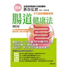 圖解腸道健康法(修訂版)