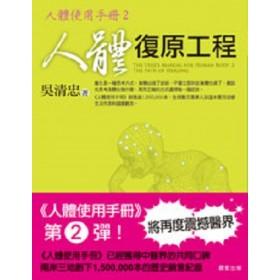 人體復原工程-人體使用手冊2