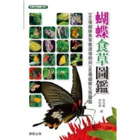 蝴蝶食草圖鑑