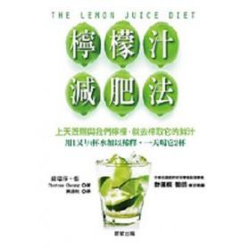 檸檬汁減肥法