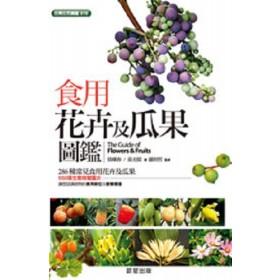 食用花卉及瓜果圖鑑