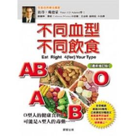 不同血型不同飲食【全新修訂版】