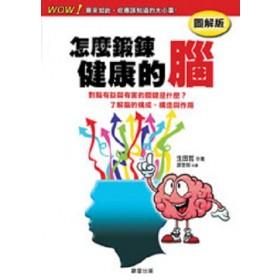 怎麼鍛鍊健康的腦