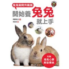 開始養兔兔就上手:兔兔飼育升級版