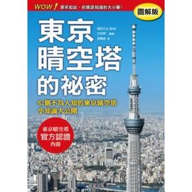 東京晴空塔的祕密