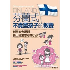 芬蘭式不責罵孩子的教養:利用五大規則養出自主思考的小孩
