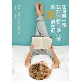 在睡前一讀就能消除你壞心情的26個法則