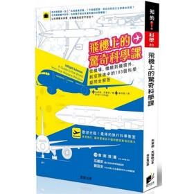 飛機上的驚奇科學課:從機場、機艙到機窗外,航空旅途中的103個科學疑問全解答