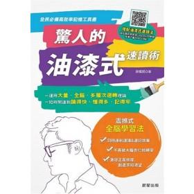 驚人的油漆式速讀術-全民必備高效率記憶工具書!