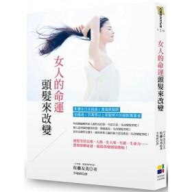 女人的命運 頭髮來改變