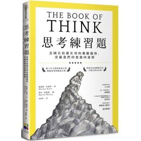 思考練習題:美國名校都在用的動腦題庫,突破我們的想像同溫層