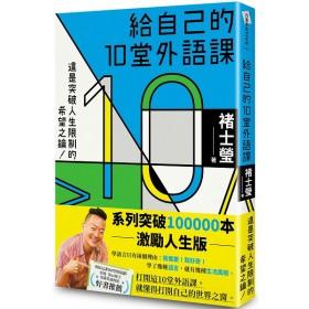 給自己的10堂外語課(系列突破100000本激勵人生版)