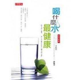 喝什麼水最健康#