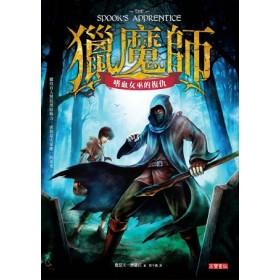 獵魔師 - 嗜血女巫的復仇