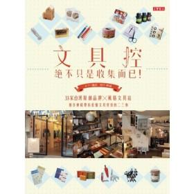 文具控,絕不只是收集而已!31家臺灣原創品牌X風格文具店,柑仔檸檬帶你看懂文具背後的二三事