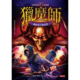 獵魔師II - 地底墓穴的詛咒