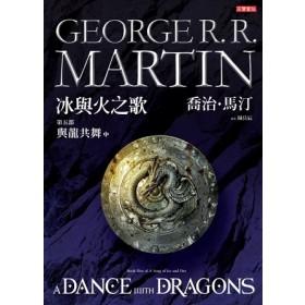 冰與火之歌第五部 - 與龍共舞(中)