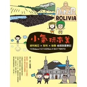 小氣玩南美:玻利維亞x智利x秘魯省錢旅圖筆記