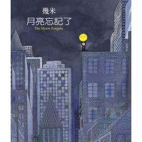 月亮忘記了(2007年新版)