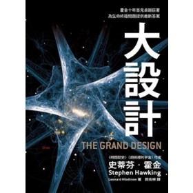 大設計:霍金十年首見卓越巨著為生命終極問題提供最新答案