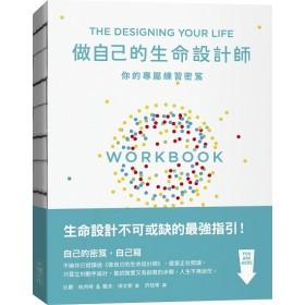 做自己的生命設計師:你的專屬練習祕笈