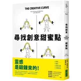 尋找創意甜蜜點:掌握創意曲線,發現「熟悉」與「未知」的黃金交叉點,每個人都是創意天才