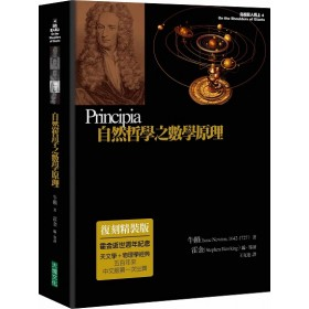 自然哲學之數學原理(復刻精裝版)