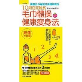 10周窈宨秘笈: 毛巾體操健康瘦身法