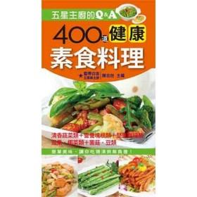 五星主廚的Q&A:400道健康素食料理
