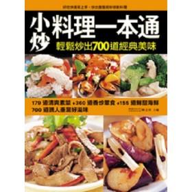 小炒料理一本通:好吃、快速、易上手,輕鬆翻炒700道經典好滋味