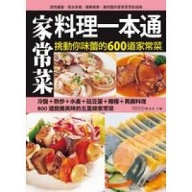 家常菜料理一本通:挑動你味蕾的600道家常菜料理全功略