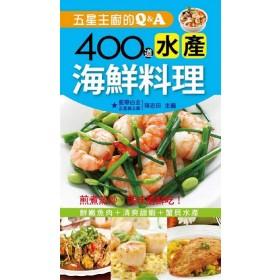五星主廚的Q&A:400道水產海鮮料理
