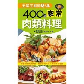 五星主廚的Q&A:400道家常肉類料理