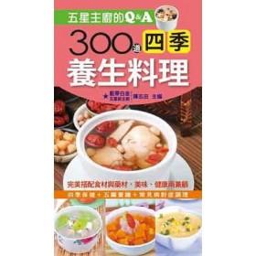 五星主廚的Q&A:300道四季養生料理