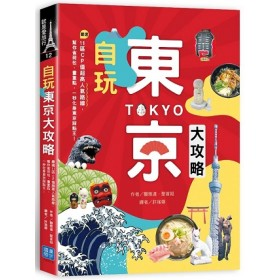 自玩東京大攻略:嚴選11區CP值超高人氣路線,幫你省荷包、畫重點,一秒化身東京踩點王!