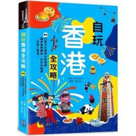 自玩香港全攻略:嚴選22區今生無悔必訪路線,讓你賞景購物、吃好玩嗨桑,一秒愛上香港!