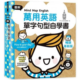 Mind Map English圖解萬用英語單字句型自學書:1500單字x1000句子x25情境,照著學就會說的超簡單國民英語(附美式英語朗讀MP3)